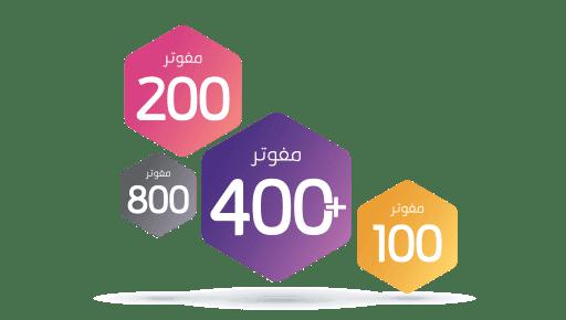 باقات المفوتر المطوّرة من شركة الاتصالات السعودية