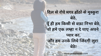 Sad-Love-Hindi-Quotes-Wallpaper