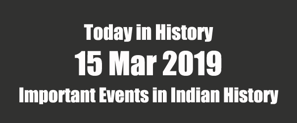 Today in Indian History - 15 Mar 2019