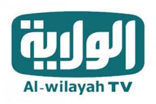 تردد قناة الولاية الشيعية