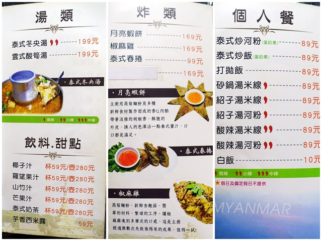蔬泰鄉雲泰素食料理菜單~宜蘭羅東素食