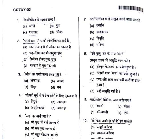 Pcs paper pdf up