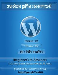WordPress Plugin Development E-book (Bangla Tutorial)