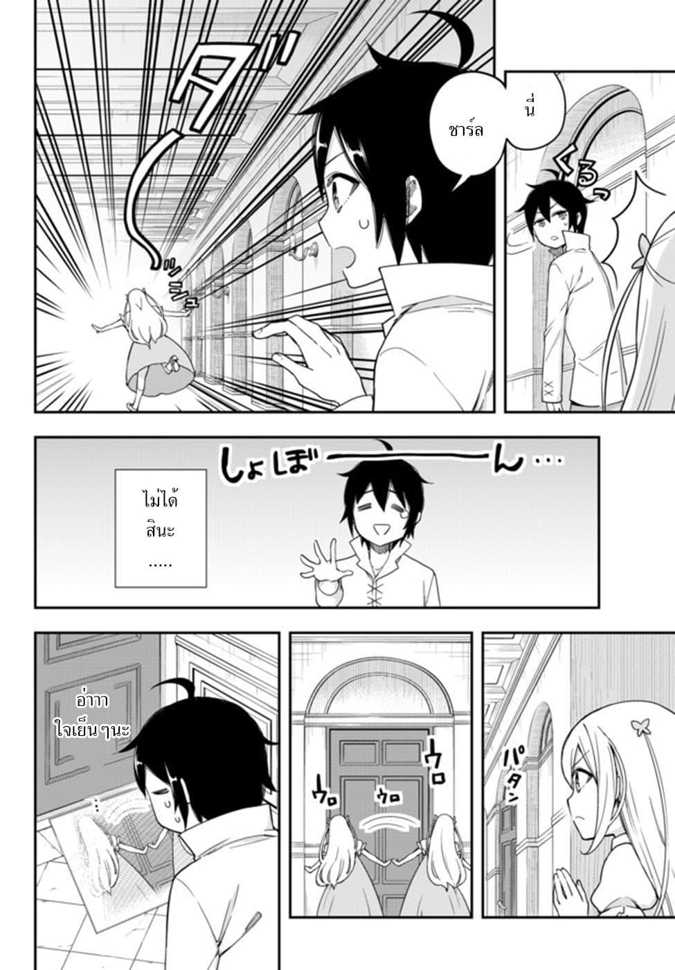 อ่านการ์ตูน Jitsu wa Ore Saikyou deshita ตอนที่ 5.1 หน้าที่ 8