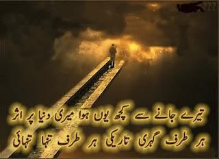 Teray jaanay say kuch youn hua meri duniya par asar   Har taraf gehri tareeki har taraf tanha tanhai urdu poetry lovers 2 line Urdu Poetry, Sad Poetry, Dard Shayari,