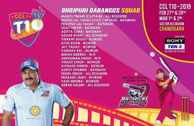 Bhojpuri Dabanggs Squad for CCL 2019 & Players Name List