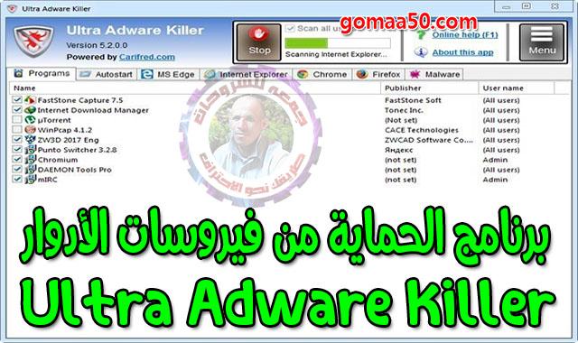 برنامج الحماية من فيروسات الأدوار  Ultra Adware Killer 7.6.1.0