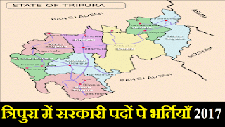 latest-govt-jobs-in-tripura
