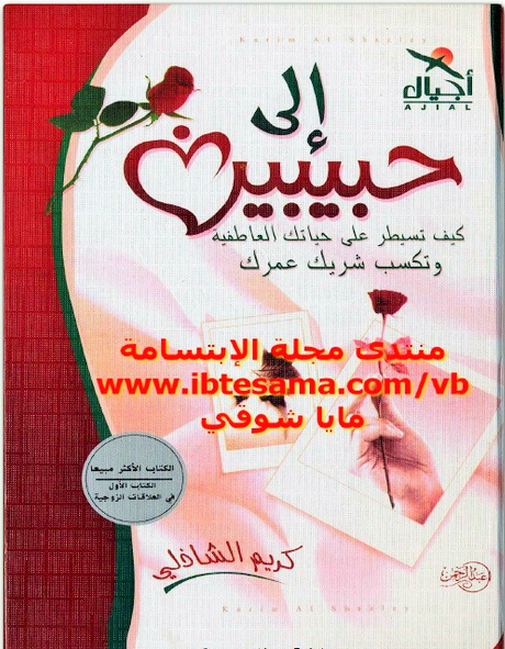 الي حبيبين  كيف تسيطر علي حياتك العاطفية وتكسب شريك عمرك .PDF.تحميل مباشر