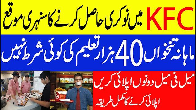 KFC Job in Pakistan 2020, How to get a Jobs on KFC