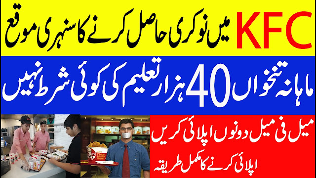 KFC Job in Pakistan 2021, How to get a Jobs on KFC