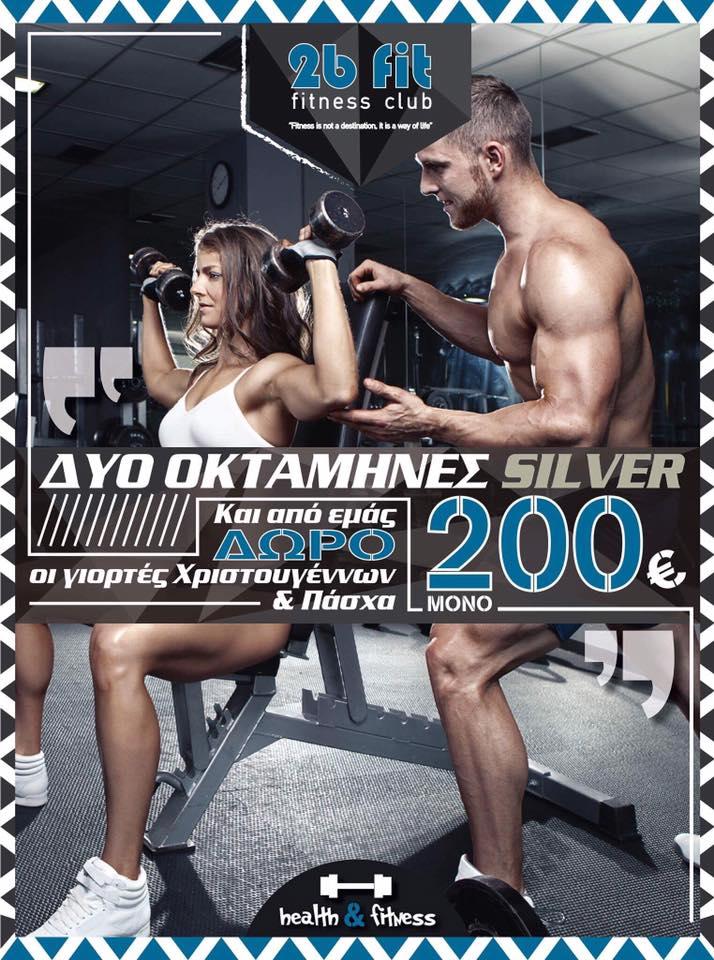 SUPER ΠΡΟΣΦΟΡΑ από τα Γυμναστήρια 2b fit μόνο για λίγες ημέρες !