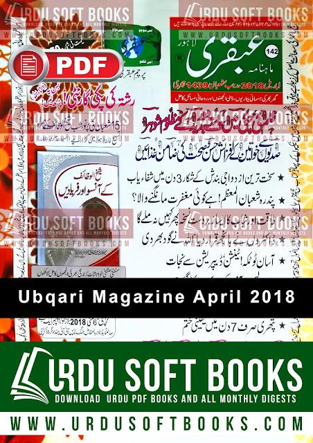 Ubqari Magazine April 2018 PDF