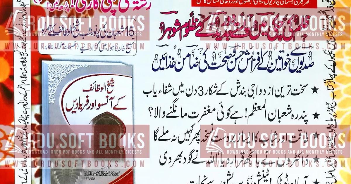 Ubqari Magazine Related Keywords & Suggestions - Ubqari