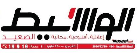 جريدة وسيط الصعيد عدد الجمعة 30 ديسمبر 2016