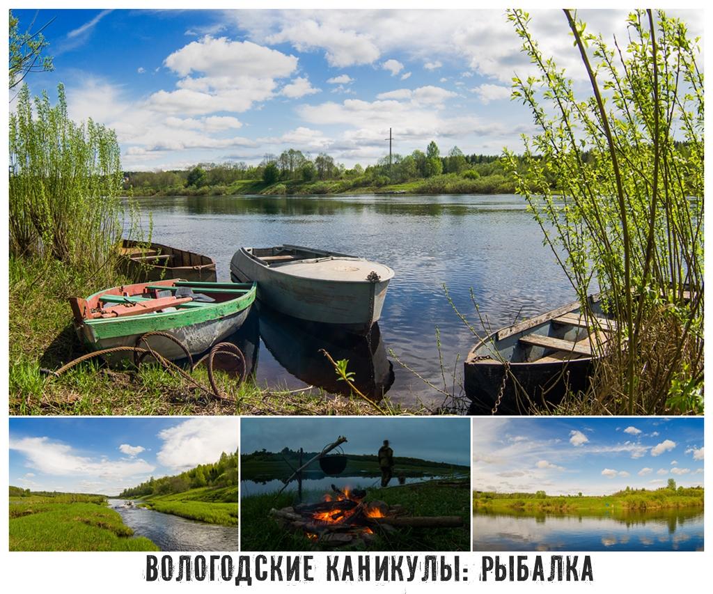 Вологодские каникулы: Рыбалка