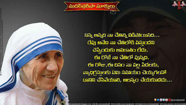 Here is  Mother Teresa Telugu Language Quotations and Nice Images,  Mother Teresa love and Happiness Quotes, Top Telugu  Mother Teresa Gift Quotes and Messages, Telugu  Mother Teresa Life Quotations nice images,Telugu Mother Teresa Quotes Mother Teresa Quotes in Telugu Spiriting Mother Teresa Quotes in Telugu Language Best Quotes of Mother Teresa In Telugu Best Mother Teresa Quotes Inspirtional Quotes with HD Wallpapers Images Best Mother Teresa Quotes in Telugu Mother Teresa Telugu Quotes Images Picutres Motivational Quotes of Mother Teresa Mother Teresa Sukthulu in Telugu Language Mother Teresa Motivational Quotes in Telugu,Mother Teresa Whatsapp Status,Images Mother Teresa Quotes in Telugu for Facebook Mother Teresa Inspirational Quotes for Twitter,Telugu Best and Beautiful Inspiring,gOOD Awesome Quotes with Nice Picutres by Mother Teresa,Mother Teresa Good Reads,Mother Teresa in Telugu Learning Quotes in Telugu by Mother Teresa,Telugu Mother Teresa Messages Gnanakadali Mother Teresa Quotes in Telugu,  Mother Teresa Smiling Quotes Wallpapers, Best  Mother Teresa Telugu Thoughts Images,  Mother Teresa Telugu Messages Online, Telugu  Mother Teresa Telugu Messages Wallpapers,Beautiful Telugu Quotes and Life Inspirational Thoughts by Mother Teresa with hd wallpapers