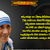 Beautiful Telugu Quotes and Life Inspirational Thoughts by Mother Teresa with hd wallpapers