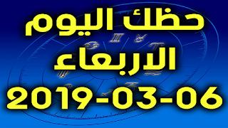 حظك اليوم الاربعاء 06-03-2019 - Daily Horoscope