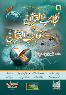 Ajaib-ul-Quran with Gharaib-ul-Quran in Urdu