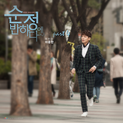 [Single] Lee Yoon Chan – Falling For Innocence OST Part 4