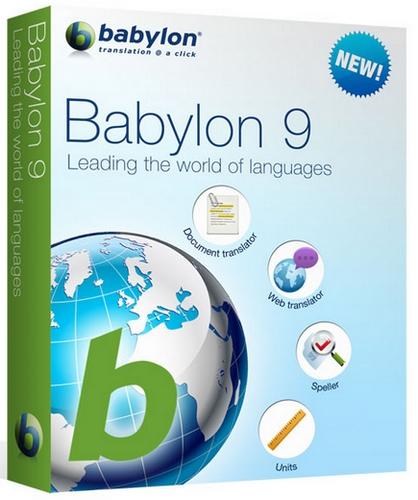 عملاق الترجمة بنسخته الاخيرة Babylon9 كراك وسريال 320 يوم