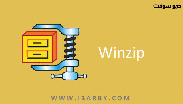 تنزيل برنامج وين زيب Winzip 2018 لفتح الملفات المضغوطة برابط مباشر