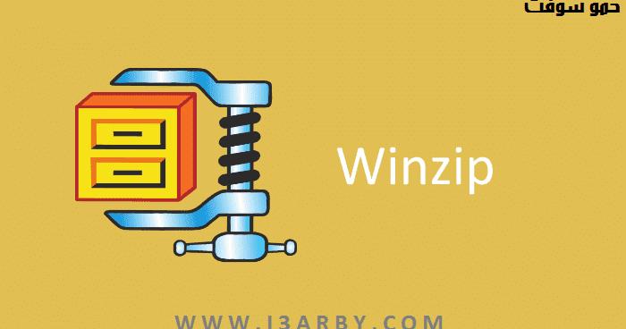 تحميل winzip مجانا