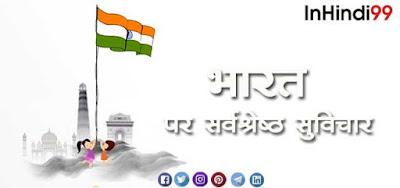 India Quotes in Hindi (भारत पर लोगो के सर्वश्रेष्ठ सुविचार, अनमोल वचन)
