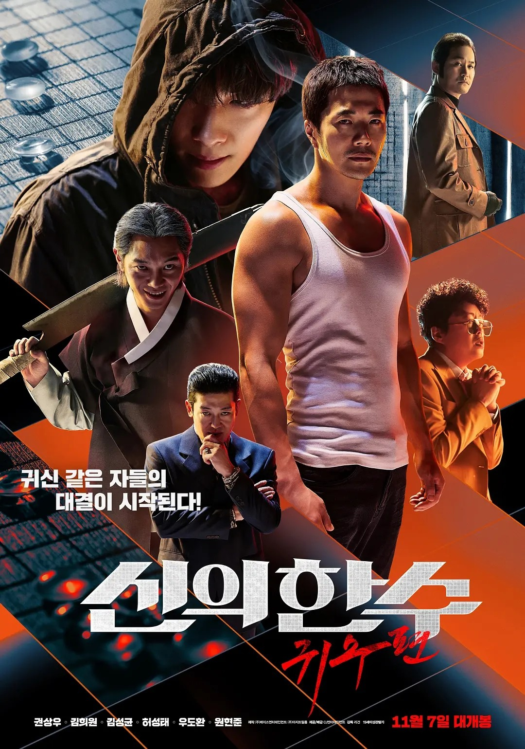 The Divine Move Ghost Move (2019) Chinese 720p HDRip 900MB