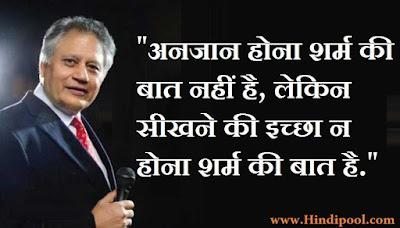30 शिव खेडा के फेमस विचार | Shiv Khera Motivational Quotes In Hindi