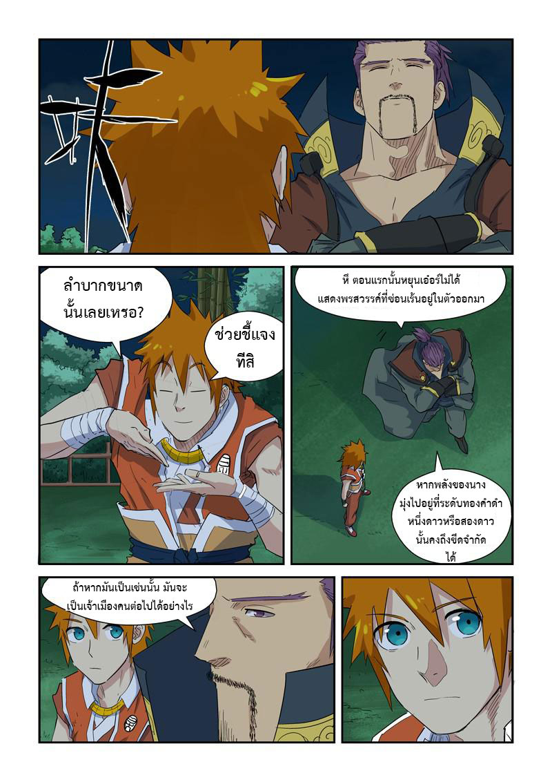 Tales of Demons and Gods ตอนที่ 141 หน้า 2