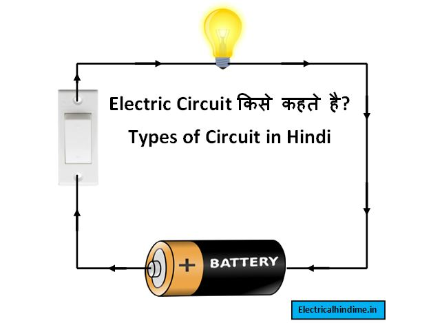 Electric Circuit in Hindi | Types of Circuit in Hindi