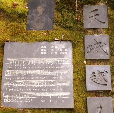 石川さゆり「天城越え」の碑