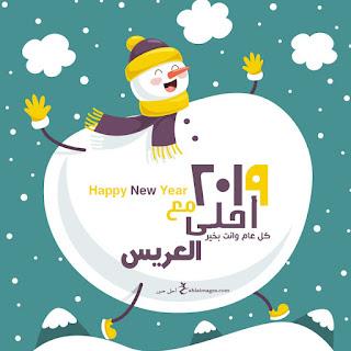 2019 احلى مع العريس