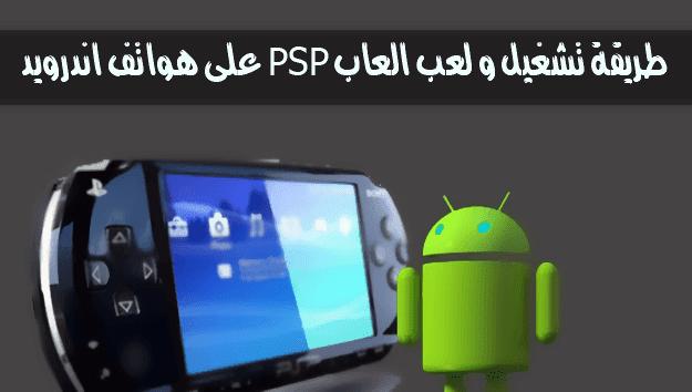 طريقة مضمونة لتشغيل العاب الـ PSP على نظام الاندرويد