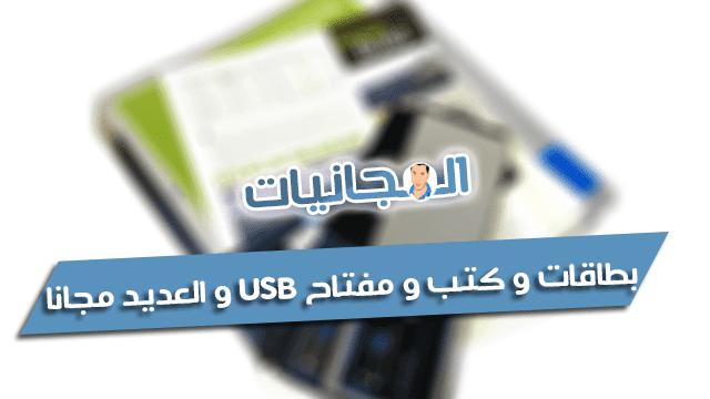 طريقة الحصول على بطاقات و كتب و مفتاح USB و أشياء أخرى تصلك مجانا الى باب بيتك
