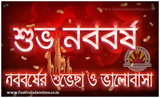 2017 Bengali New Year Wallpaper Free, 2017 Noboborsho Wallpaper Free Download | Festivals Dates and Time in India Festivals Date and Time