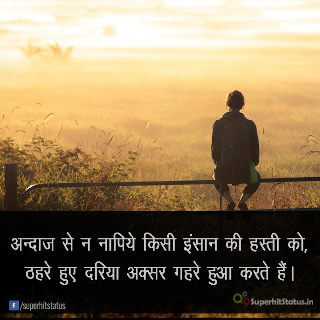 Best Royal Status in Hindi Dp images
