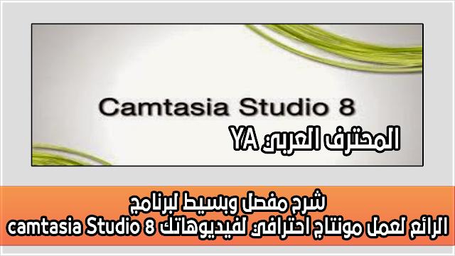 شرح مفصل وبسيط لبرنامج camtasia Studio 8 الرائع لعمل مونتاج احترافي لفيديوهاتك