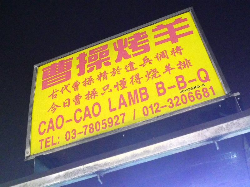Image result for 曹操烤羊