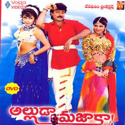 Alluda majaka (1995) telugu mp3 songs free download | audio songs.
