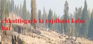 Chhattisgarh Ki Rajdhani Kaha Hai