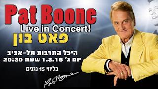 פאט בון בישראל - מרץ 2016