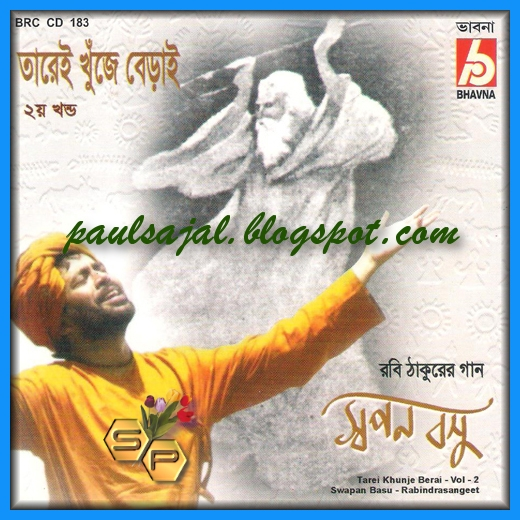 Dunya Arabic Song Mp3 Download 320kbps: Bolly Songs & Movies: Tarei Khuje Berai