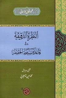 تحميل النظرة الدقيقة في قاعدة بسط الحقيقة - محمود شهابي الخراساني pdf