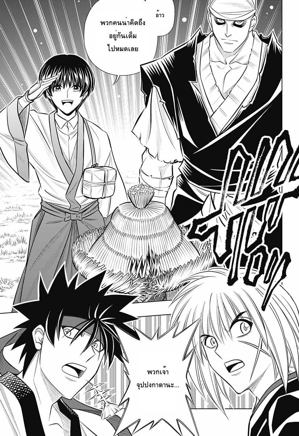 อ่านการ์ตูน Rurouni Kenshin: Hokkaido Arc ตอนที่ 14 หน้าที่ 15