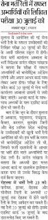 Rohtak Army Bharti News