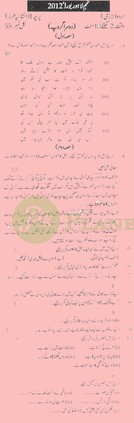 Past Papers of 9th Class Lahore Board 2012 Urdu