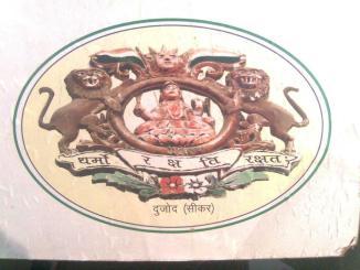 shekhawat-rajput-logo-wallpaper